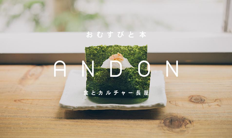 おむすびスタンドANDON|日本橋・小伝馬町の食×カルチャー最新型長屋